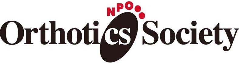 NPOオーソティックスソサエティーが認定するフットケアトレーナー