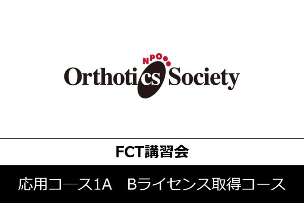 応用コ―スⅠA Bライセンス取得コース(2日講習)